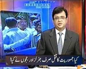 Aaj Kamran Khan Ke Saath (Pervez Musharraf Ko Phir Mohlat) – 16th January 2014