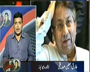 Aaj Kamran Khan Ke Saath (Pervez Musharraf Name in ECL) – 29th May 2014