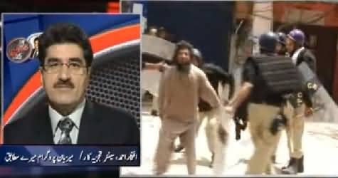 Aaj Kamran Khan Ke Saath (Police Killing in Lahore) – 17th June 2014
