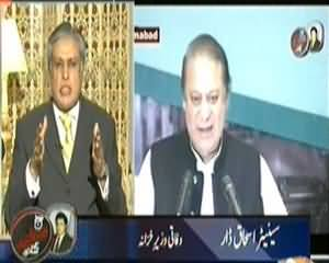 Aaj Kamran Khan Ke Saath (Prime Minister Ka Sarmaya Kari Package) – 3rd December 2013