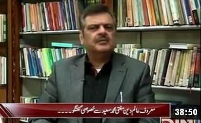 Aaj Ki Baat (Special Talk with Mufti Muhammad Saeed) - 8th February 2015