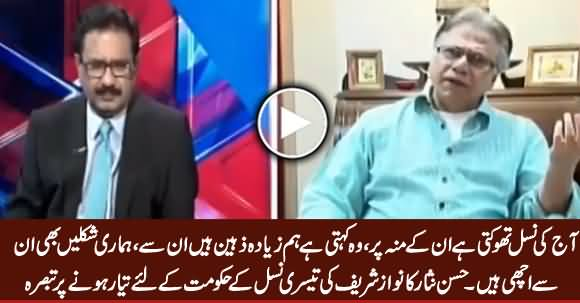 Aaj Ki Nasal Thokti Hai In Ke Munh Per - Hassan Nisar Comments on Sharif Family's Politics