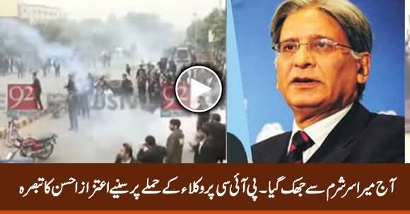 Aaj Mera Sar Sharm Se Jhuk Gaya - Aitzaz Ahsan Views on Lawyers Attack on PIC