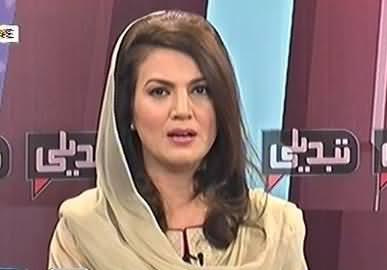 Aaj Nawaz Sharif Ki Dhamkiyon Mein PTI Ka Rang Nazar Aaya - Reham Khan