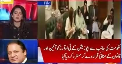 Aaj Nawaz Sharif Ko Parliament Se Khauf Kyun Aa Raha Hai