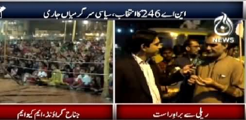 Aaj News (Special Transmission On NA-246 Election) – 20th April 2015