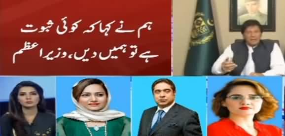 Aaj News Special Transmission (PM Imran Khan Speech on Kashmir) - 26th August 2019