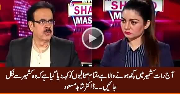 Aaj Raat Kashmir Mein Kuch Hone Ja Raha Hai - Dr. Shahid Masood