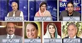 Aaj Rana Mubashir Kay Saath (10 Years of PMLN Govt in Punjab) – 8th September 2018