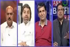 Aaj Rana Mubashir Kay Saath (Current Issues) – 11th August 2018
