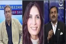 Aaj Rana Mubashir Kay Saath (Current Issues) – 7th February 2018