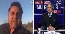 Aaj Rana Mubashir Kay Saath (Early Election Ki Baatein) – 21st December 2018
