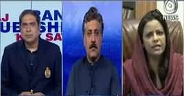 Aaj Rana Mubashir Kay Saath (Hakumati Tabdeelian) – 19th April 2019