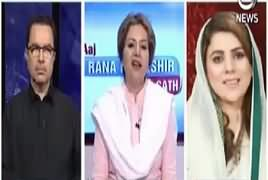 Aaj Rana Mubashir Kay Saath (Imran Khan PM Of Pakistan) – 18th August 2018
