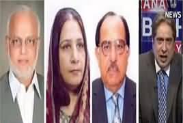 Aaj Rana Mubashir Kay Saath (PIA) – 14th March 2018