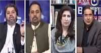 Aaj Rana Mubashir Kay Saath (PTI's Final Match) – 17th October 2016