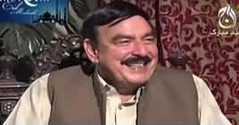 Aaj Rana Mubashir Kay Saath (Sheikh Rasheed Exclusive Interview) – 17th June 2017