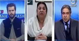 Aaj Rana Mubashir Kay Saath (Siasi Halaat) – 9th February 2019