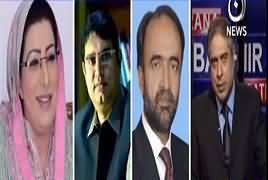 Aaj Rana Mubashir Kay Saath (When Will PTI Resign) – 18th January 2018