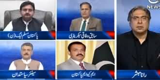Aaj Rana Mubashir Kay Sath (3 KPK Ministers Fired) - 26th January 2020