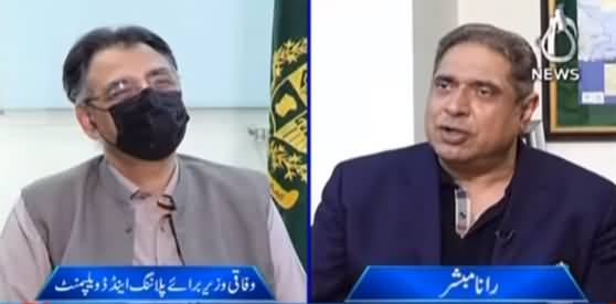 Aaj Rana Mubashir Kay Sath (Asad Umar Exclusive Interview) - 30th April 2021