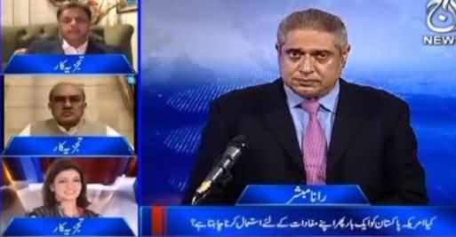 Aaj Rana Mubashir Kay Sath (Does USA Want to Use Pakistan?) - 11th June 2021
