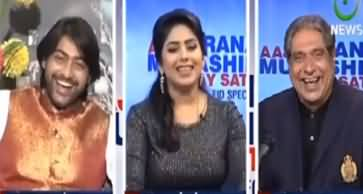 Aaj Rana Mubashir Kay Sath (Eid Special Show) - 2nd August 2020