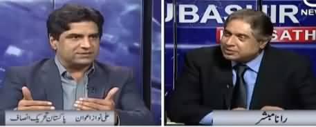 Aaj Rana Mubashir kay Sath (IMF, Last Option) - 20th October 2018