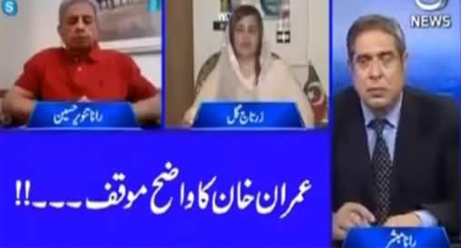 Aaj Rana Mubashir Kay Sath (Imran Khan's Clear Stance) - 16th July 2021