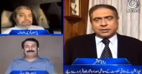 Aaj Rana Mubashir Kay Sath (Is Tareen Group on Back Foot?) - 23rd May 2021