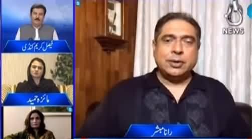 Aaj Rana Mubashir Kay Sath (Maryam Nawaz Or Shahbaz Sharif?) - 7th May 2021