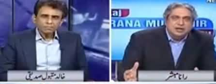 Aaj Rana Mubashir Kay Sath (MQM Hakumat Ki Ittehadi Kab Tak) - 28th December 2018