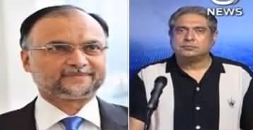 Aaj Rana Mubashir Kay Sath (NAB Qawaneen Mein Tarmeem) - 26th July 2020