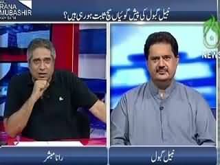 Aaj Rana Mubashir Kay Sath (Nabil Gabol Exclusive Interview) – 15th August 2015