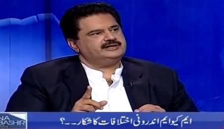 Aaj Rana Mubashir Kay Sath (Nabil Gabol Exclusive Interview) – 27th February 2015
