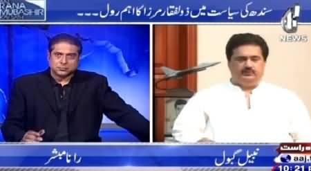 Aaj Rana Mubashir Kay Sath (Nabil Gabol Special Interview) – 16th May 2015