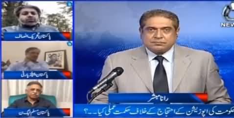 Aaj Rana Mubashir Kay Sath (Opposition Ki Tehreek) - 4th October 2020