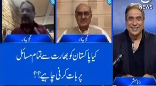 Aaj Rana Mubashir Kay Sath (Pak India Relations And Kashmir) - 9th May 2021
