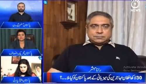 Aaj Rana Mubashir Kay Sath (Pakistan's Reply to USA) - 27th June 2021