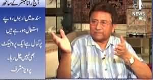 Aaj Rana Mubashir Kay Sath Part-2 (Pervez Musharraf Exclusive Interview) – 19th April 2015