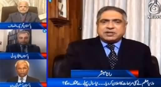 Aaj Rana Mubashir Kay Sath (PDM Vs PTI Govt) - 31st December 2020