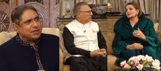 Aaj Rana Mubashir Kay Sath (President Arif Alvi & His Wife Interview) - 13th May 2021