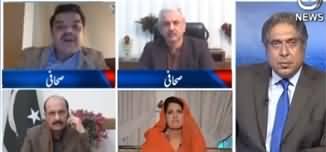 Aaj Rana Mubashir Kay Sath (Questions From PTI Govt) - 7th February 2020