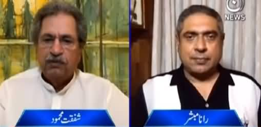 Aaj Rana Mubashir Kay Sath (Shafqat Mahmood Exclusive Interview) - 6th June 2021