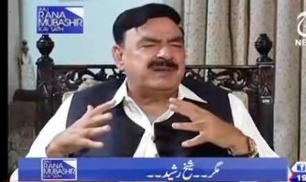 Aaj Rana Mubashir Kay Sath (Sheikh Rasheed Exclusive Interview) – 19th June 2015