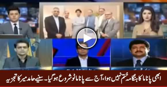Aaj Se Panama-2 Shuru Ho Gaya - Hamid Mir's Analysis on Panama Judgement