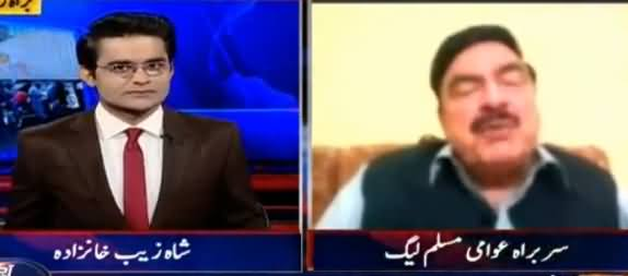 Aaj Shahzaib Khanzada Kay Saath (Sheikh Rasheed Bazi Le Gaye) - 28th October 2016
