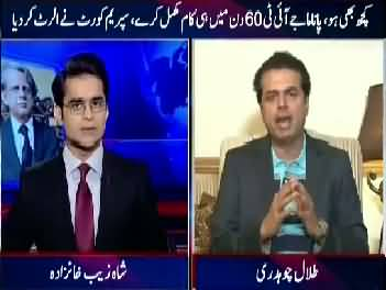 Aaj Shahzaib Khanzada Kay Sath (Panama case JIT) – 22nd May 2017