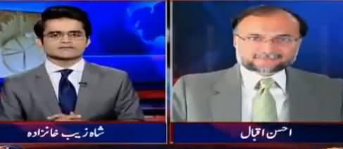 Aaj Shahzaib Khanzada Kay Sath (Ahsan Iqbal Ka Sakht Bayan) – 13th October 2017