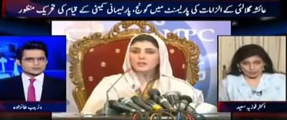 Aaj Shahzaib Khanzada Kay Sath (Ayesha Gulalai's Allegations) - 4th August 2017